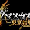 ダマスカスギヤ・東京始戦 シンプルで ハチャメチャな ロボットが主役のハクスラ