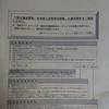 サラリーマンの確定申告④「住宅ローン控除の受け方」