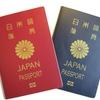 【ワーホリ】ニュージーランドに行くにはパスポートが必要!申請方法解説