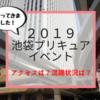 【2019】池袋のプリキュアイベントに行って来ました。アクセス方法や混雑状況、トイレの場所は?