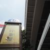 5月末日:三軒茶屋付近をお写んぽ。其の弐