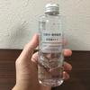 無印の化粧水「敏感肌用・高保湿タイプ」は質良しコスパ良し!