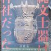 書籍紹介:縄文土器は神社だった