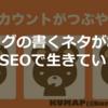 【SEOコンサルがつぶやく】Twitter ブログ初心者向け【書くネタがない】byKUMAP #SEOで生きていく