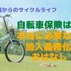 自転車保険は本当に必要なの?加入義務化のおはなし