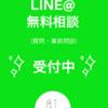 LINE@ 無料相談(事前問診) ~はじめます~