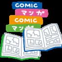 ネカフェ店員のマンガ紹介ブログ
