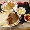 「みよしの」餃子とカレー!!北海道のソウルフードの味は!?