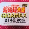 1日1個以上は危険!?ペヤング「超超超大盛 GIGAMAX」食べてみたよ!