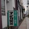 マンガ喫茶 /北海道千歳市