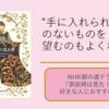 『ミシンの見る夢』退屈させません!【NHK朝の連ドラと『家政婦は見た!』が好きな人】におすすめの本(大人向き)