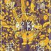 【歌詞】amazarashi新曲「夕立旅立ち」