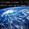 グローバル気候マーチに、ご参加を!