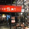 """焼き鳥店『鳥波多""""』に次ぐネクストブランド『居酒屋佐助』がオープン!!@BTSウドムスック"""