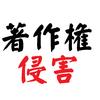 【改名の危機】ブログタイトルとアイコンの著作権問題