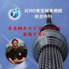 東京城東病院総合内科のミッションとビジョン