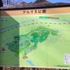 アルプス公園 @長野県松本市