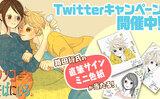 路田行氏の直筆サインミニ色紙が当たる! 『ワンコそばにいる』Twitterキャンペーン開催中!