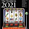 皆既日食と2021年