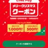LINE Payで今なら500円が無料でもらえるぞ