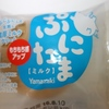 ヤマザキ「ぷにたま」ミルクをもちもちを味わいたくて食べました(笑)
