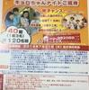 【懸賞】キッザニア甲子園 チケット 森永製菓×関西スーパー