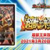 【デュエマ】『伝説の禁断ドキンダムX GS』が「超獣王来烈伝」(ザ・キング・オブ・レジェンド)に新規収録決定!