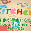 子供が夢中になる『Toca Kitchen 2』がすごい!攻略情報も!