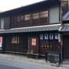 愛知県有松 ゲストハウスMADOと山田温泉