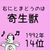 1992年のトリプロシングルCDランキング(11位〜15位)