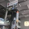 九州佐賀国際空港から成田空港へ ¥10120円