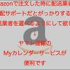 Amazonで注文した時に配送業者がSBS即配サポートだとがっかりするので、配送業者を選べるようにして欲しい。→ヤマト運輸のMyカレンダーサービスが便利です