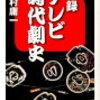 チャンバラ狂時代 事始(2)