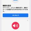 アップルウォッチSE その3(睡眠設定)