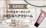 【ダイソー】《アロマ&オーガニック》スキン&ヘアクリームが優秀でした!
