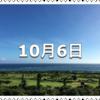 【10月6日 記念日】国際協力の日〜今日は何の日〜