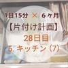 キッチンの「ザルやボウルの入っている引き出し」を整理☆(計画 28日目)