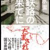 清水潔『鉄路の果てに』は鉄道と歴史好きは読んでみて欲しい一冊!
