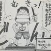 ワンピース【ルフィ】の初登場は何巻(何話)?