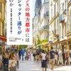 フランスの地方都市にはなぜシャッター通りがないのか