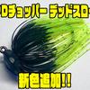 【ZAPPU】スコーンにオススメのスイミングジグ「PDチョッパー デッドスロー」に新色追加!
