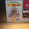札幌「おにぎりのありんこ」の期間限定えびめんたいが美味しい!