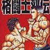 「激レアさんを連れてきた」板垣恵介回が面白かった人は、彼の自伝を読んでみるといい(「格闘士烈伝」)