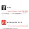 物書堂「新学期・新生活応援セール」開催!「精選版 日本国語大辞典」など約50の辞書・英単語学習コンテンツが期間限定で割引に