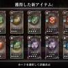 ダークエ5 最後の宝箱