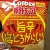 カルビー ポテトチップス 旨辛島とうがらし味  食べてみた