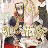 狼の花嫁1:りゆま加奈 (感想)