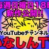 YouTubeチャンネル「いなしんTV」を制作中!