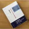 生きていく上での優しいヒントがたくさん詰まった本。『14歳からの哲学/池田晶子』