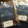 札幌のグラノーラ専門店「カクキウェンズデイ」